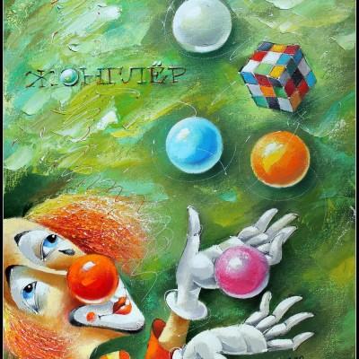 Жонглер / Jongleur, 61x50